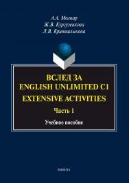 "Вслед за ""English Unlimited C1 (Extensive activities. Ч. 1)"".  Учебное пособие ISBN 978-5-9765-3346-2"