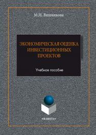 Экономическая оценка инвестиционных проектов.  Учебное пособие ISBN 978-5-9765-3349-3