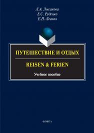 Путешествие и отдых. Reisen & Ferien ISBN 978-5-9765-3363-9