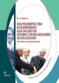 Посредничество в конфликте как полигон профессионализации психологов: пособие для начинающих ISBN 978-5-9765-3367-7