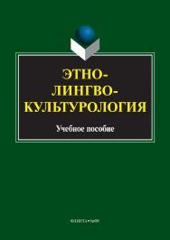 Этнолингвокультурология.  Учебное пособие ISBN 978-5-9765-3369-1