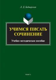 Учимся писать сочинение ISBN 978-5-9765-3371-4