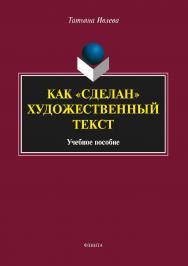 Как «сделан» художественный текст ISBN 978-5-9765-3373-8