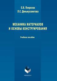 Механика материалов и основы конструирования ISBN 978-5-9765-3385-1