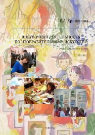 Внеурочная деятельность по изобразительному искусству ISBN 978-5-9765-3396-7
