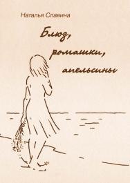 Блюз, ромашки, апельсины ISBN 978-5-9765-3398-1