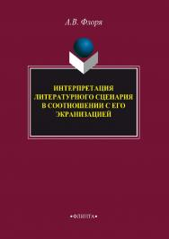 Интерпретация литературного сценария в соотношении с его экранизацией.  Монография ISBN 978-5-9765-3400-1