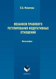 Механизм правового регулирования федеративных отношений.  Монография ISBN 978-5-9765-3402-5