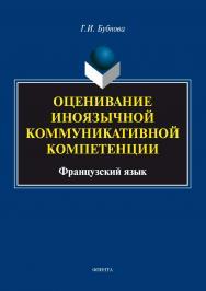 Оценивание иноязычной коммуникативной компетенции. Французский язык.  Монография ISBN 978-5-9765-3406-3