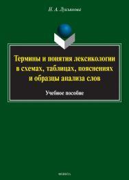 Термины и понятия лексикологии в схемах, таблицах, пояснениях и образцы анализа слов.  Учебное пособие ISBN 978-5-9765-3418-6