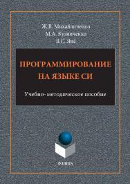 Программирование на языке Си ISBN 978-5-9765-3434-6