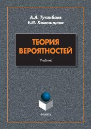 Теория вероятностей.  Учебник ISBN 978-5-9765-3439-1