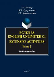 """Вслед за """"English Unlimited C1 (Extensive activities. Ч. 2)"""" ISBN 978-5-9765-3445-2"""