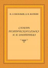 Словарь поэтического языка И. И. Дмитриева.  Монография ISBN 978-5-9765-3457-5