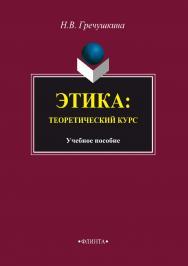 Этика: теоретический курс.  Учебное пособие ISBN 978-5-9765-3462-9
