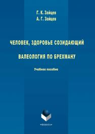 Человек,  здоровье созидающий. Валеология по Брехману.  Учебное пособие ISBN 978-5-9765-3466-7