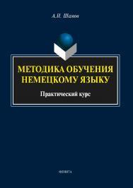 Методика обучения немецкому языку.  Практикум ISBN 978-5-9765-3476-6