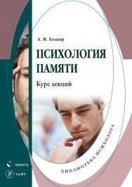 Психология памяти ISBN 978-5-9765-3485-8