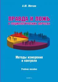 Правда и ложь в социологических опросах : Методы измерения и контроля.  Учебное пособие ISBN 978-5-9765-3486-5