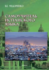 Самоучитель испанского языка. — 2-е изд., стер..  Практикум ISBN 978-5-9765-3492-6