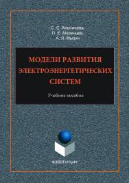 Модели развития электроэнергетических систем: . — 2-е изд., стер..  Учебное пособие ISBN 978-5-9765-3518-3