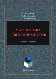 Математика для экономистов: .  — 2-е изд., стер..  Учебное пособие ISBN 978-5-9765-3524-4