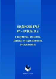 Кондинский край XVI – начала XX в. в документах, описаниях, записках путешественников, воспоминаниях. — 3-е изд., стер. ISBN 978-5-9765-3547-3