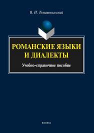 Романские языки и диалекты : учеб.-справ. пособие. — 2-е изд., стер. ISBN 978-5-9765-3570-1