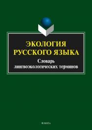 Экология русского языка. Словарь лингвоэкологических терминов ISBN 978-5-9765-3578-7