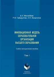 Инновационная модель образовательной организации высшего образования. учебно-методическое пособие : в 2 т. — Т. 1. ISBN 978-5-9765-3579-4