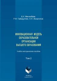 Инновационная модель образовательной организации высшего образования. учебно-методическое пособие : в 2 т. — Т. 2. ISBN 978-5-9765-3580-0