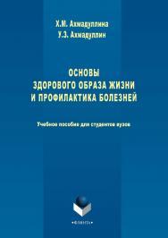 Основы здорового образа жизни и профилактика болезней.  Учебное пособие ISBN 978-5-9765-3589-3