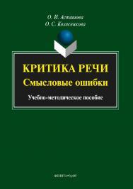 Критика речи: смысловые ошибки.  Учебное пособие ISBN 978-5-9765-3609-8