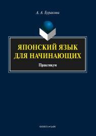 Японский язык для начинающих.  Практикум ISBN 978-5-9765-3613-5