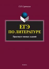 ЕГЭ по литературе. Практикум типовых заданий ISBN 978-5-9765-3617-3