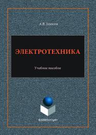 Электротехника: . — 3-е изд., стер..  Учебное пособие ISBN 978-5-9765-3621-0