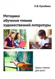 Методика обучения чтению художественной литературы ISBN 978-5-9765-3628-9