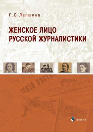 Женское лицо русской журналистики.  Учебное пособие ISBN 978-5-9765-3630-2