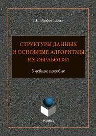 Структуры данных и основные алгоритмы их обработки ISBN 978-5-9765-3691-3