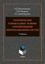 Теоретические и прикладные основы сопровождения информационных систем.  Учебник ISBN 978-5-9765-3693-7