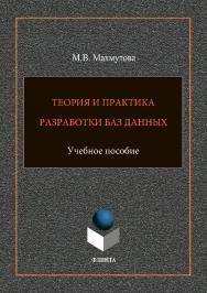 Теория и практика разработки баз данных ISBN 978-5-9765-3695-1
