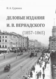 Деловые издания И. В. Вернадского (1857–1865) ISBN 978-5-9765-3737-8