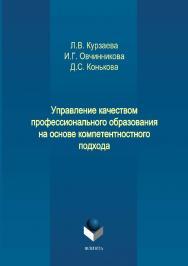 Управление качеством профессионального образования на основе компетентностного подхода.  Монография ISBN 978-5-9765-3739-2