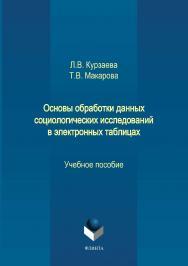 Основы обработки данных социологических исследований в электронных таблицах.  Учебное пособие ISBN 978-5-9765-3740-8