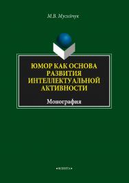 Юмор как основа развития интеллектуальной активности ISBN 978-5-9765-3756-9