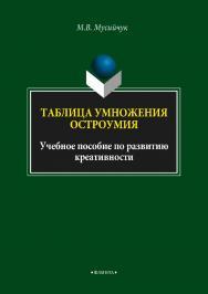 Таблица умножения остроумия.  Учебное пособие ISBN 978-5-9765-3757-6