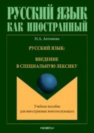 Русский язык: введение в специальную лексику:  для иностранных военнослужащих.  Учебное пособие ISBN 978-5-9765-3768-2