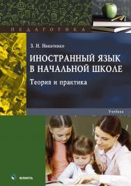 Иностранный язык в начальной школе : теория и практика   — 2-е изд., стер..  Учебник ISBN 978-5-9765-3773-6