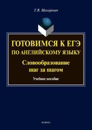 Готовимся к ЕГЭ по английскому языку. Словообразование шаг за шагом  . — 2-е изд., стер..  Учебное пособие ISBN 978-5-9765-3777-4