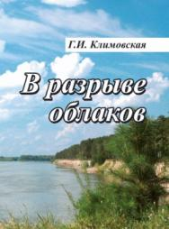 В разрыве облаков ISBN 978-5-9765-3778-1